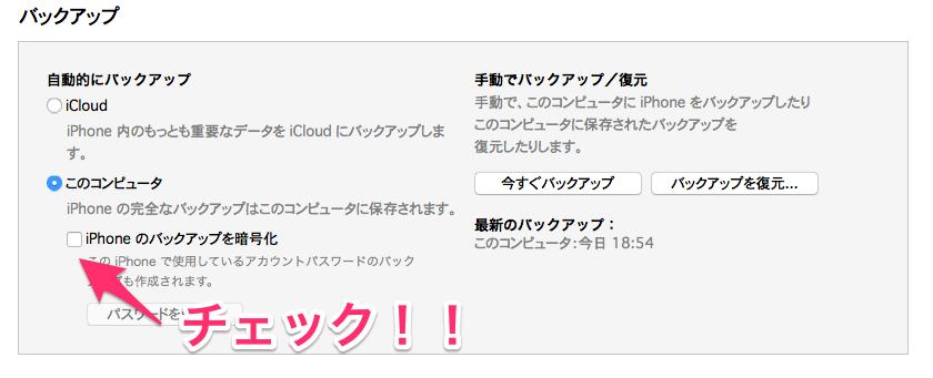 iphoneバックアップ1