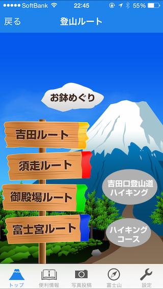 富士登山navi2