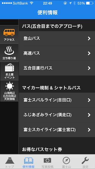 富士登山navi7