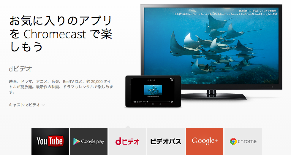chromecast対応アプリ