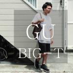 ぽっこりお腹を隠したいあなたに送る、GUのビッグTという選択