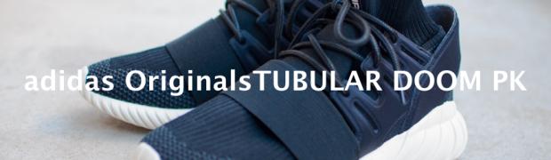 モードコーデにも抜群に使えるアディダスのスニーカー!adidas Originals TUBULAR DOOM PKを買いました!