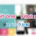 fitbit_スペック比較2013-09-02_23.10.33