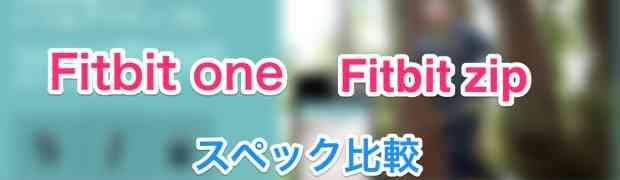 「Fitbit one」「Fitbit zip」スペック比較!やっぱり睡眠も管理できるOneがおすすめ!