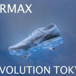 ナイキ「エア マックス」誕生から30周年!3日間限定イベント『AIR MAX REVOLUTION TOKYO』に行ってきたけどすごかった!
