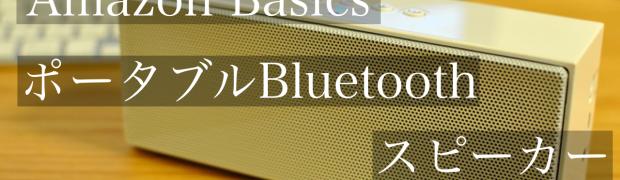 AmazonベーシックのポータブルBluetoothスピーカーが5,000円しないのにめっちゃいい!!