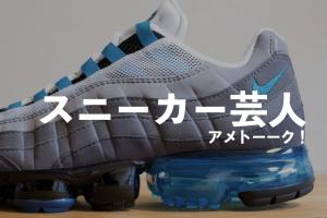 ametalk-sneakers.001