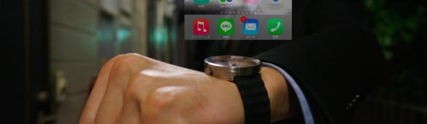 俺のApple Watch?が先進的すぎて、かっこ良すぎる!こんなんあったら絶対欲しい!