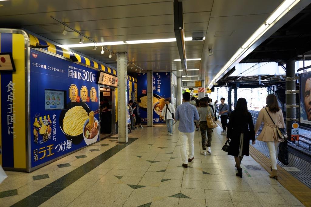 日清ラ王袋麺屋16