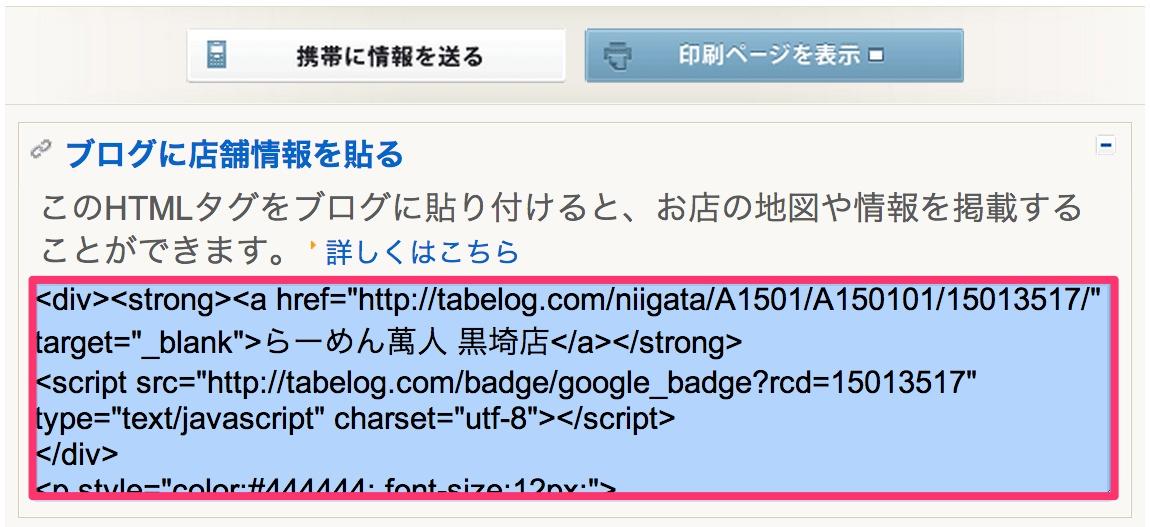 食べログ_2013-05-08_22.45.04