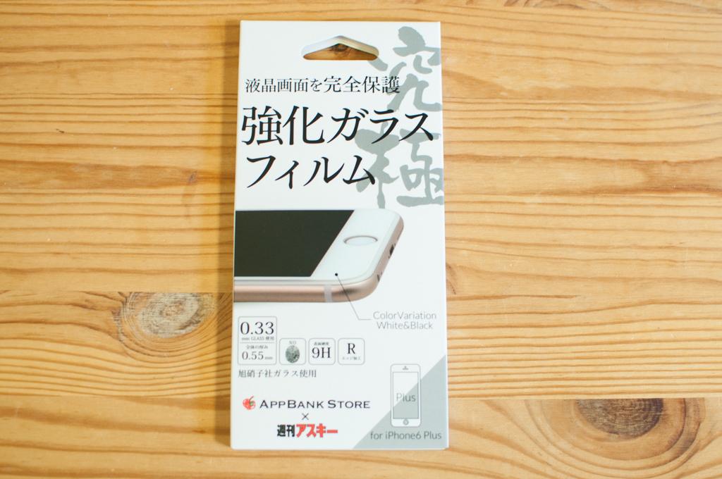 iphoneガラスフィルム張替え4