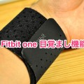 fitbit_one_目覚まし機能