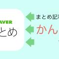 NAVERまとめ0