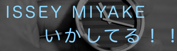 腕時計「ISSEYMIYAKE PLEASE」を購入!波形ベルトも箱もめっちゃ素敵!!スーツ、私服にもオススメ!!