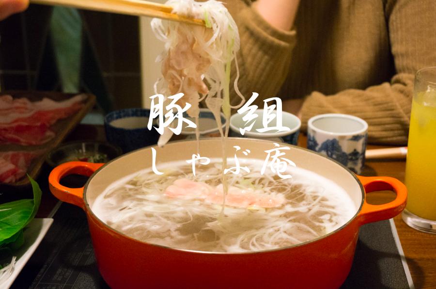 butagumi-shabuan0