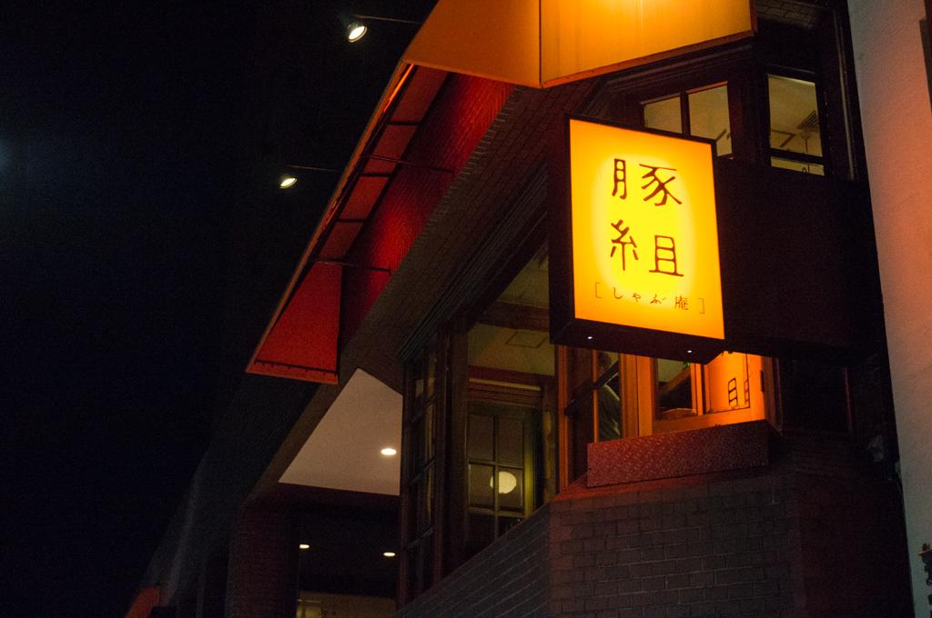 butagumi-shabuan1