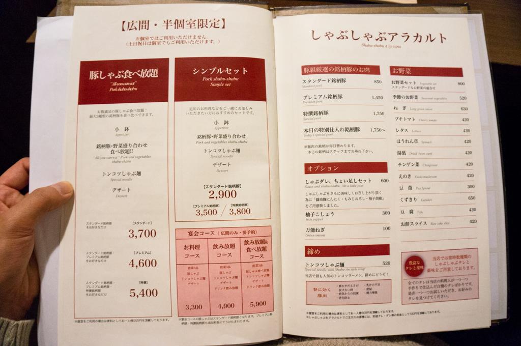 butagumi-shabuan3
