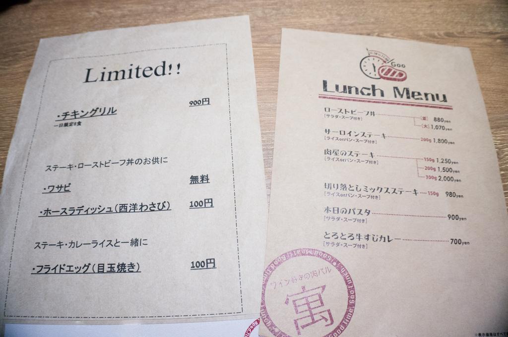 ローストビーフ丼銀座2