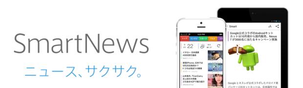 ニュース系アプリ「SmartNews」のメディア追加は見逃すな!!チャンネル追加で好みの情報斜め読み!!
