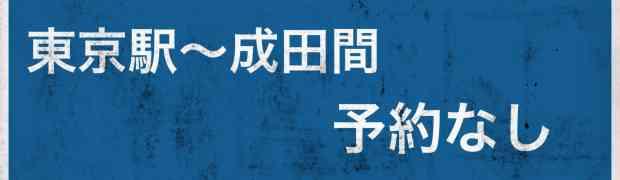 東京駅から成田空港まで。予約なし1,000円で行ける「THE アクセス成田」!朝一の飛行機におすすめ!