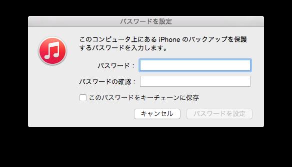 iphoneバックアップ2