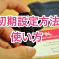 fitbit one使い方
