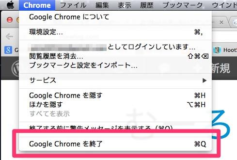 アプリ終了_2013-04-28_0.42.50