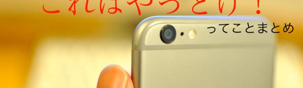新しいiPhoneに変える前、必ずやってほしいこと。データ移行の注意点と確認事項!