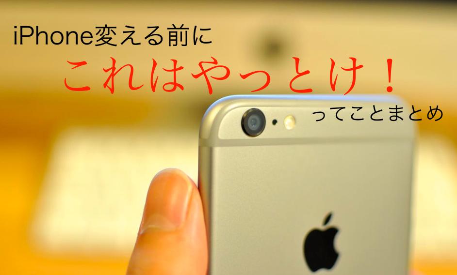 iphoneバックアップ0