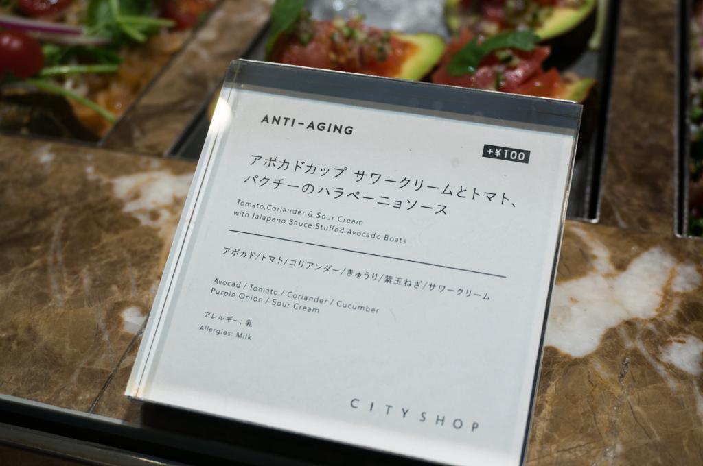 cityshop-aoyama10