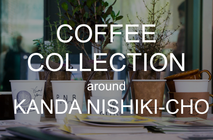 coffee-collection-201715