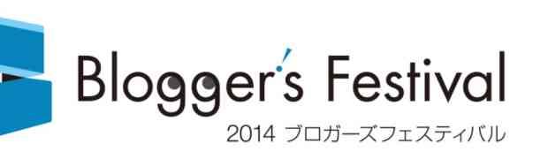 ブログという一つの繋がりを求めて!むーろぐのひろむは2014ブロガーズフェスティバルに参加します!  #ブロフェス2014