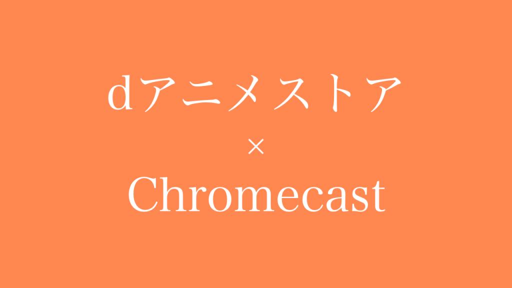 danimestore-chromecast0