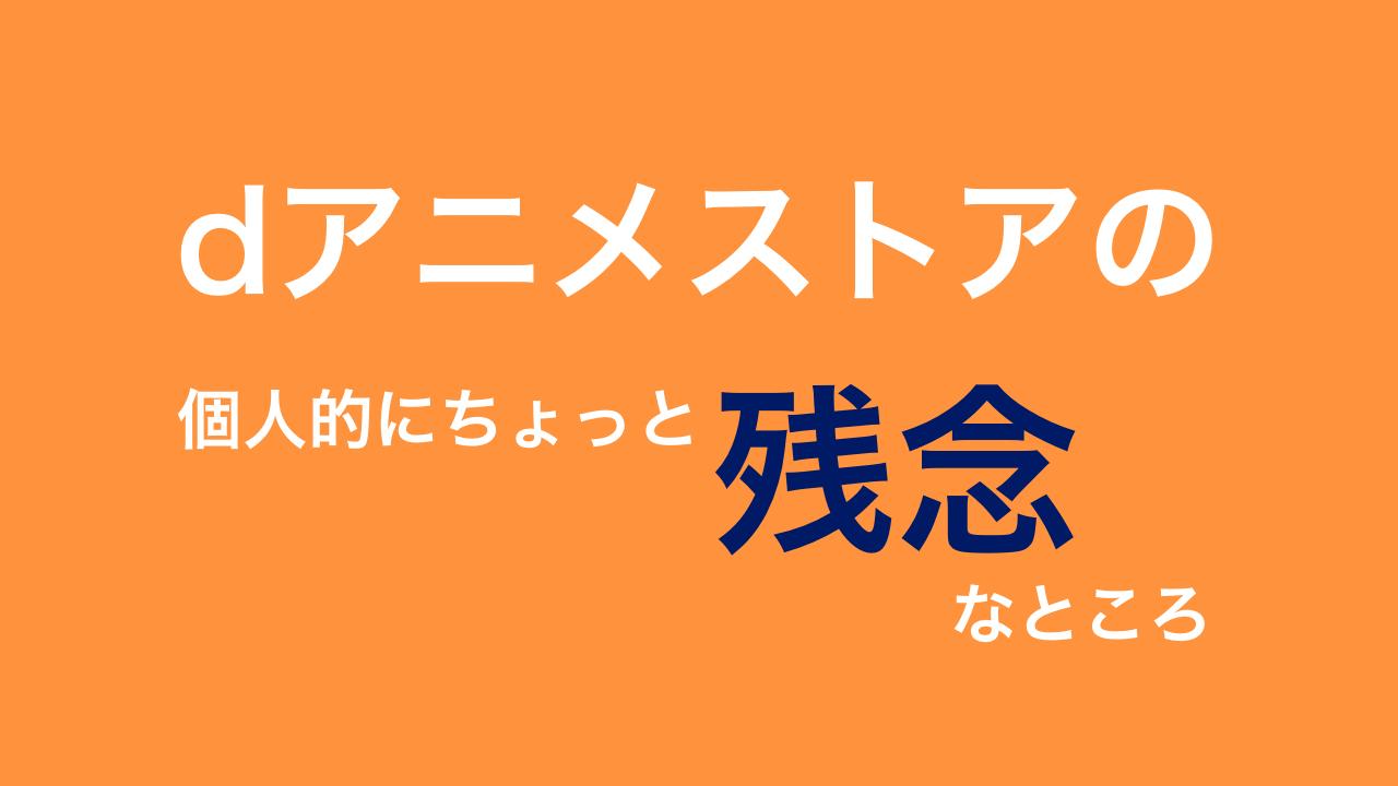 dアニメストア2.001