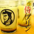 侍のプリン0