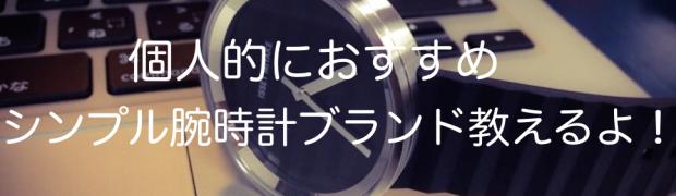 オレ的おすすめ腕時計ブランドを3つ紹介!シンプル、お手頃価格、おしゃれ重視で!!