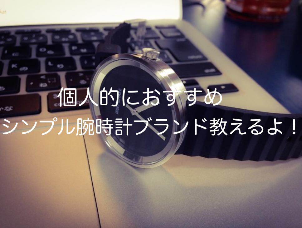 シンプル腕時計ブランド.001