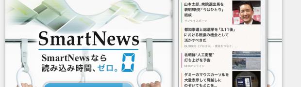 【iPhone】通勤、通学、ちょっとした時間にサクっと情報収集!SmartNewsが便利すぎる!