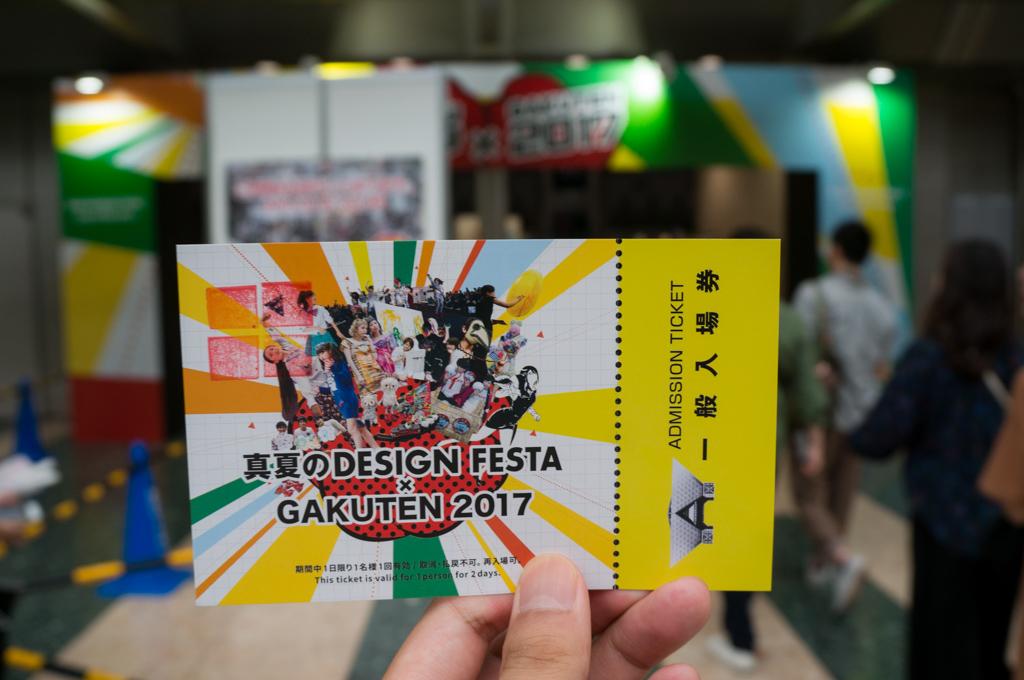 designfesta-2017summer15