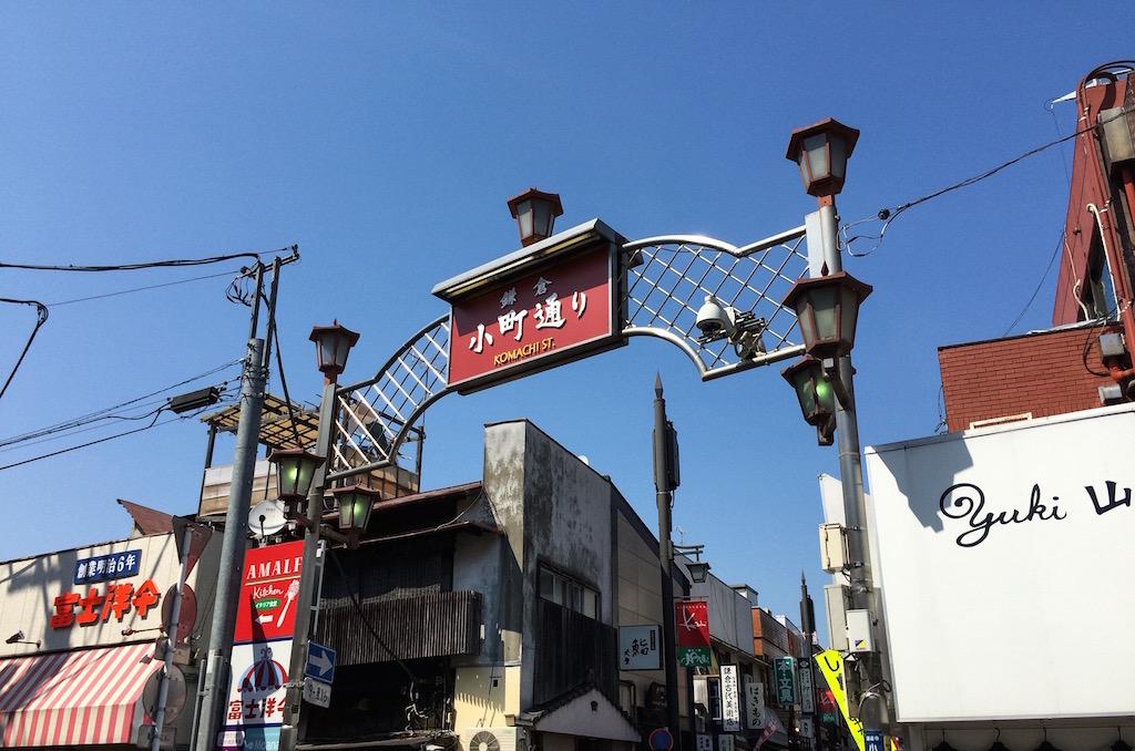 小町通り 食べ歩き グルメ1