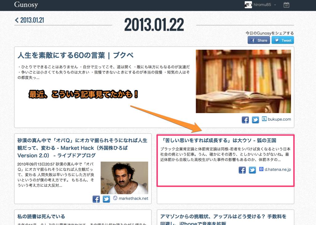 スクリーンショット_2013-01-22_22.29.18