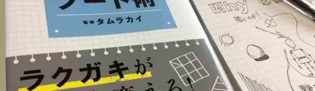 あなたの「絵心」をワシヅカミ!!メモやノートの表現がめっちゃ豊かになる『ラクガキノート術』 #rakugakinote