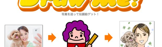 たった980円で似顔絵アイコンを作成してもらえる「Draw Me!」でクールなアイコンを作ってもらいました。