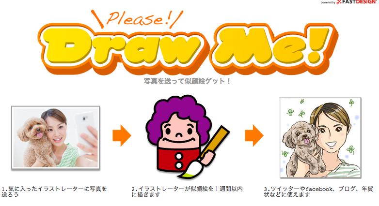drawme! 2013-07-29 22.12.37