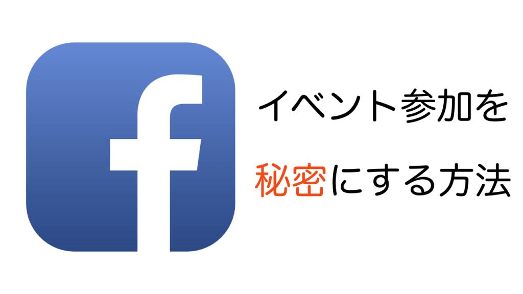 facebook event0