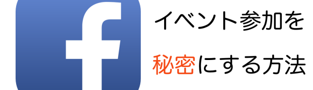 Facebookのイベント参加をタイムラインに表示させない方法!