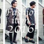 服が大好きな僕が2016年に買ってよかったファッションアイテムをコーディネート多めでまとめてみました!!