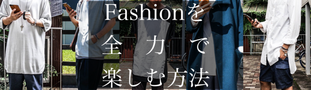 【保存版】ファッションを全力で楽しみ、オシャレに一歩近づく方法!