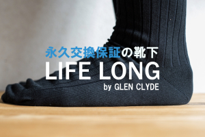 glenclyde-lifelong12.001