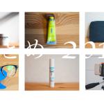 2016年に買ってよかったガジェット・ボディケア用品・生活用品をまとめて16個ご紹介!